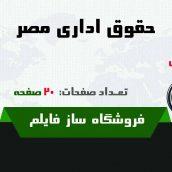 کار تحقیقی حقوق اداری مصر