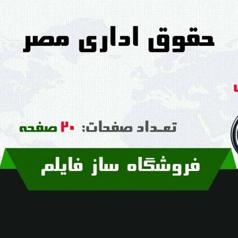 کار تحقیقی حقوق اداری کشور مصر