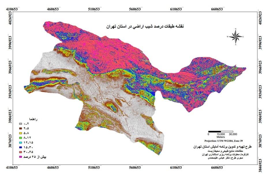نقشه طبقات درصد شیب اراضی در استان تهران