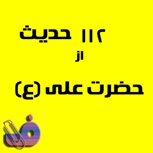 112 حدیث از حضرت علی