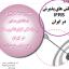 تحقیق چالش های پذیرش IFRS در ایران