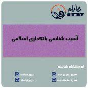 کار تحقیقی آسیب شناسی بانکداری اسلامی