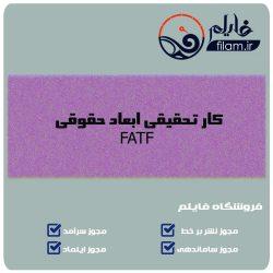ابعاد حقوقی FATF
