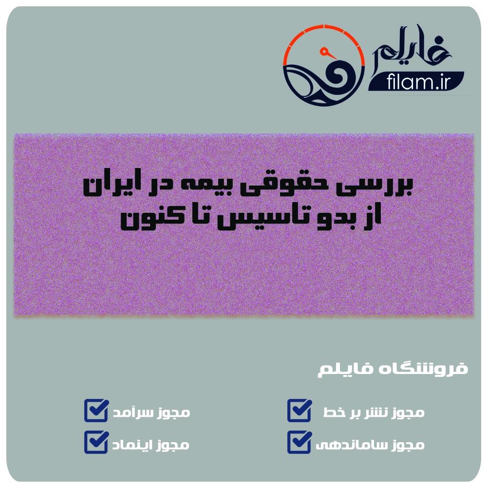 بررسی حقوقی بیمه در ایران از بدو تاسیس تا کنون