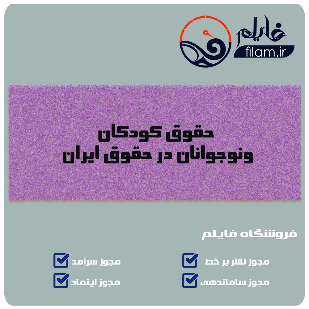 حقوق کودکان ونوجوانان در حقوق ایران