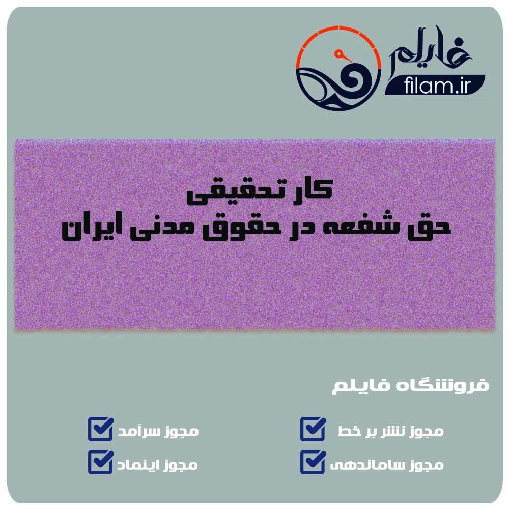 حق شفعه در حقوق مدنی ایران