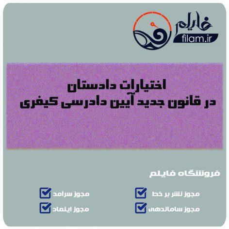 اختیارات دادستان در قانون جدید آیین دادرسی کیفری
