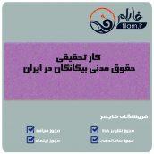 کار تحقیقی حقوق مدنی بیگانگان در ایران