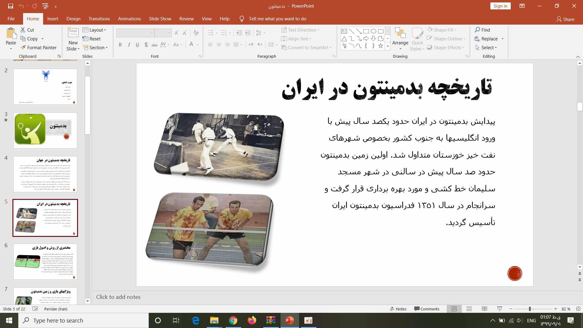 تحقیق ورزش بدمینتون (3)