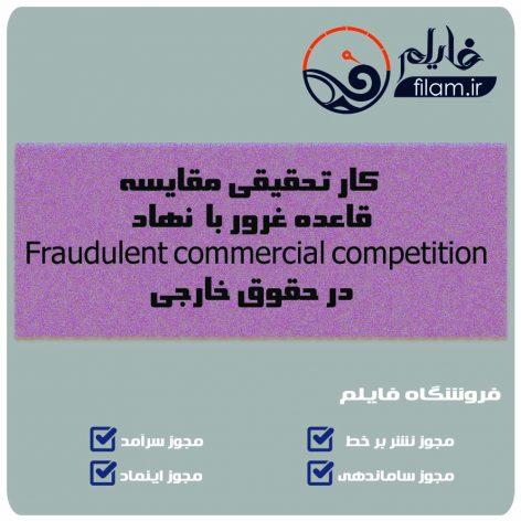 کار تحقیقی مقایسه قاعده غرور با  نهاد   Fraudulent commercial competition در حقوق خارجی