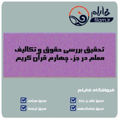 تحقیق بررسی حقوق و تکالیف معلم در جزء چهارم قرآن کریم