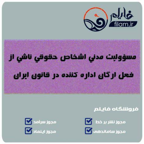 مسؤوليت مدني اشخاص حقوقي ناشي از فعل ارگان اداره كننده در قانون ایران
