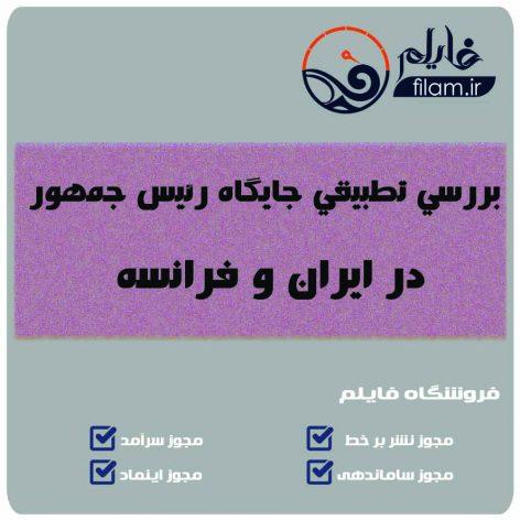 بررسي تطبيقي جايگاه رئيس جمهور در ايران و فرانسه