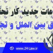 حقوق بین الملل و تجاری