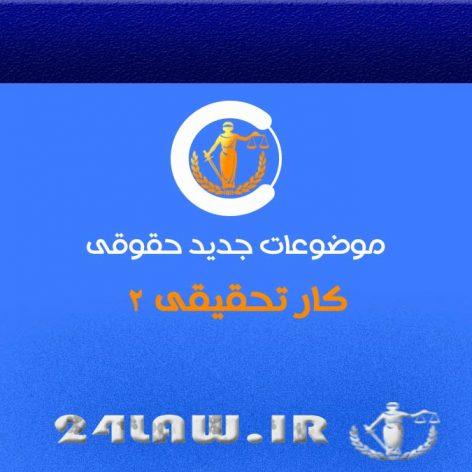 موضوعات جدید حقوقی کار تحقیقی2